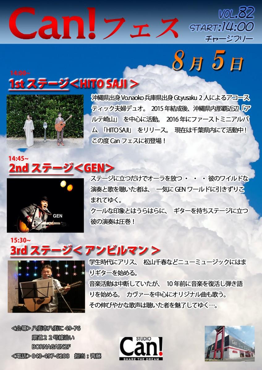 2017年8月5日(土)14:00スタート【Community Arts Network festival Vol.82】開催決定!