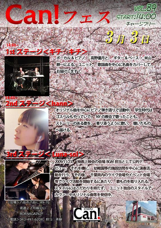 2018年3月3日(土)14:00スタート【Community Arts Network festival Vol.89】開催決定!