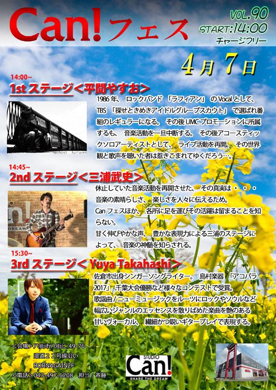 2018年4月7日(土)14:00スタート【Community Arts Network festival Vol.90】開催決定!